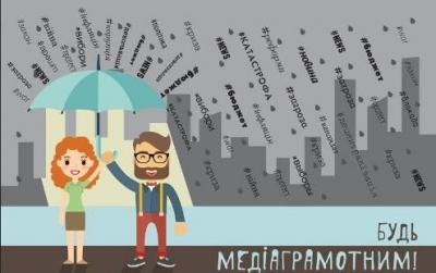 У Чернігові пройде тренінг «Як навчитися відрізняти правду від фейків»